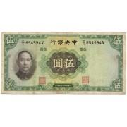 Kinija. 1936 m. 5 juaniai