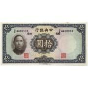 Kinija. 1936 m. 10 juanių. #P218d.